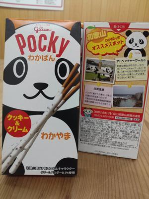 和歌山県政ニュースから引用したわかぱんポッキーの画像