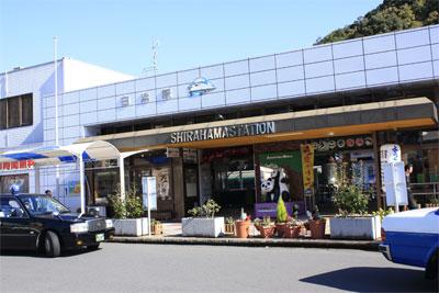 JR白浜駅前