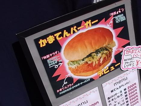 なんき焼・ごぼう巻の「丸双蒲鉾店」のかまてんバーガー