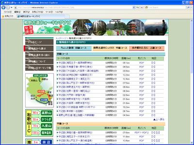 熊野古道ウォークのプラン検索サイト「熊野古道ウォーキングナビ」