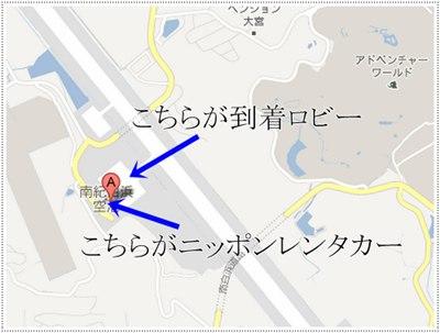 ニッポンレンタカー南紀白浜空港営業所が空港にどれだけちかいか説明する地図