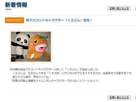 白浜観光協会のマスコットキャラクター「くえどん」